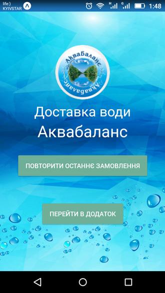 Мобильное приложение по доставке воды