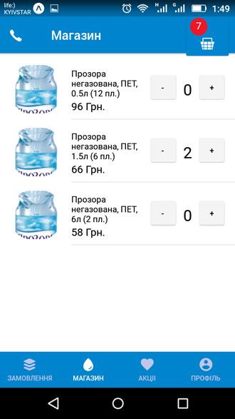 Мобильное приложение - доставка воды