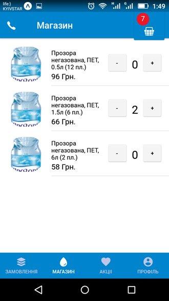 Мобильное приложение - магазин