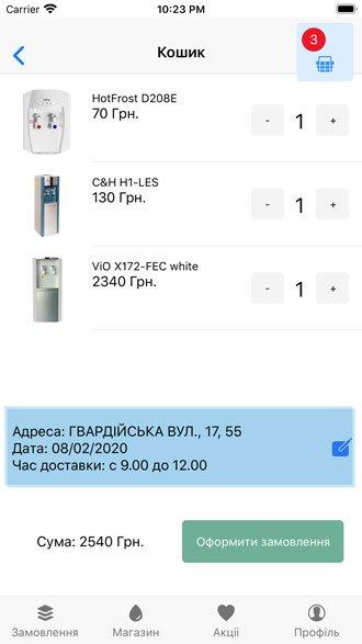 Корзина в мобильном приложении магазине