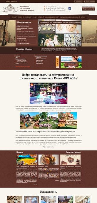 Сайт для отеля и ресторана